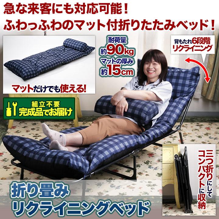 折り畳みリクライニングベッド