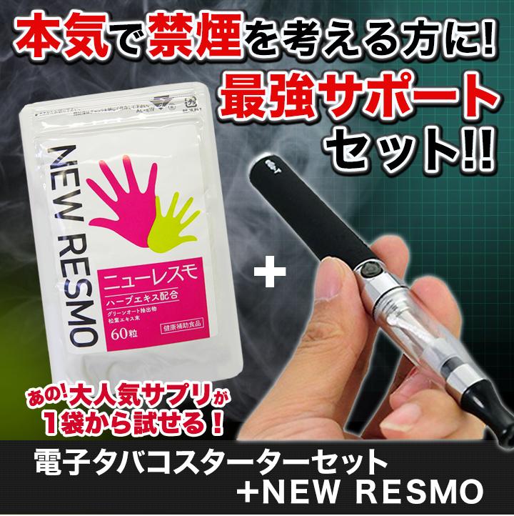 電子タバコスターターセット+ニューレスモ