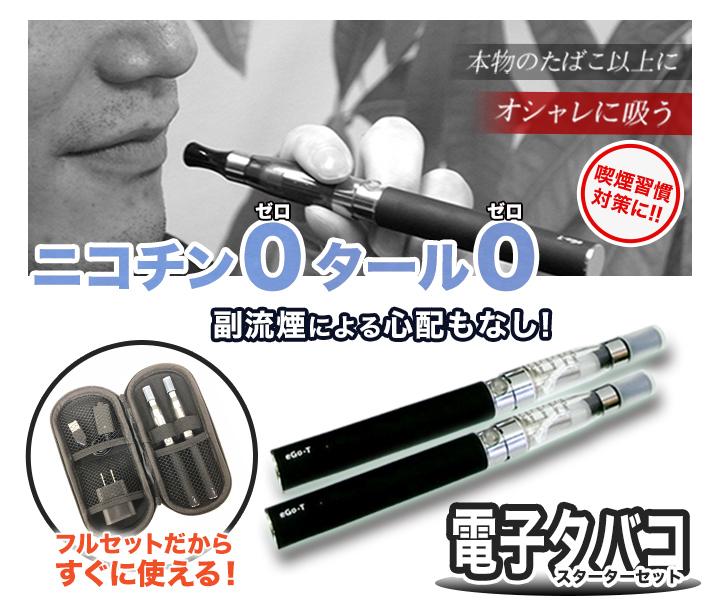 電子タバコスターターセット