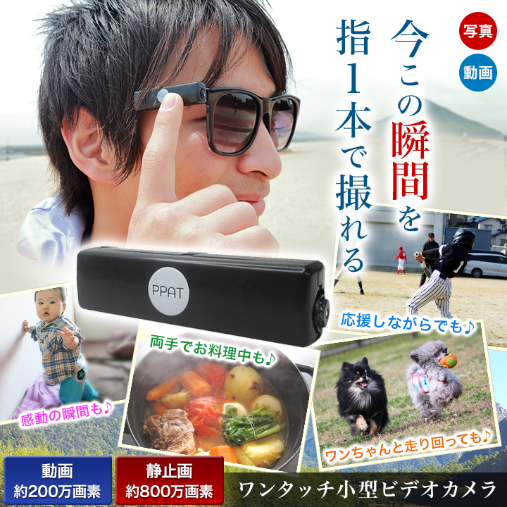 ワンタッチ小型ビデオカメラPPAT
