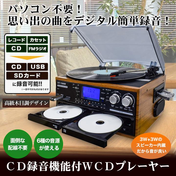 CD録音機能付WCDプレーヤー