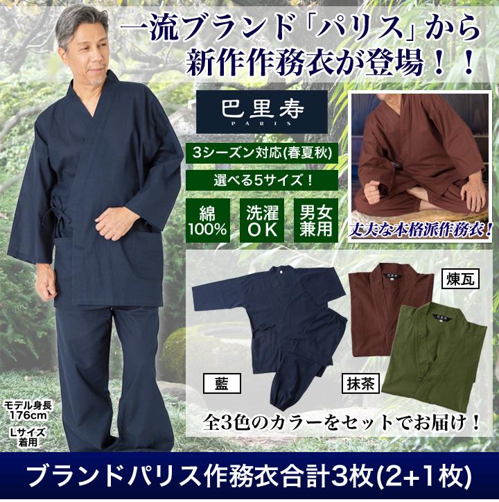 ブランドパリス作務衣合計3枚(2+1枚)