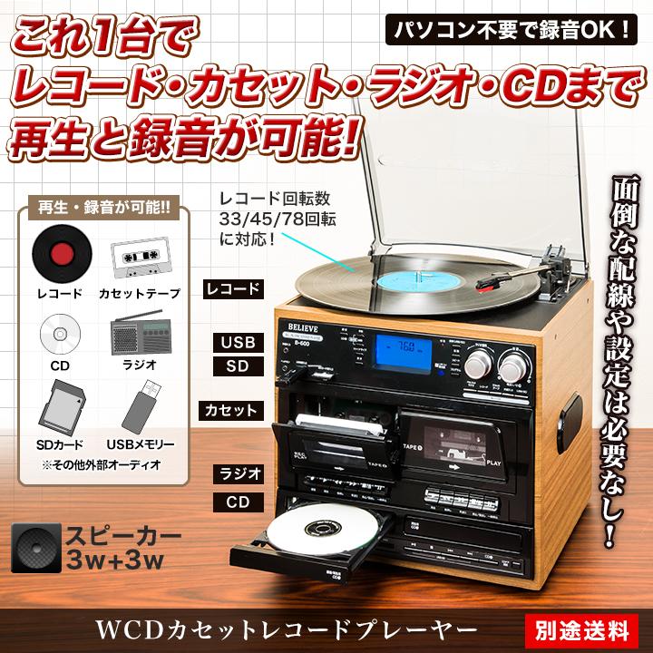 WCDカセットレコードプレーヤー