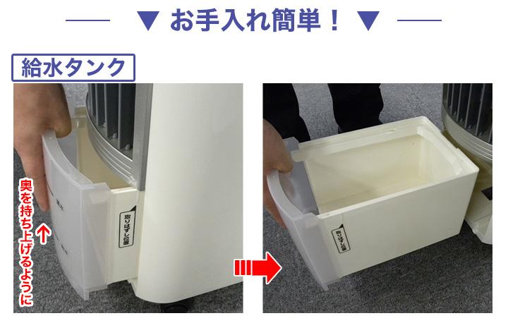 給水タンクの掃除の仕方