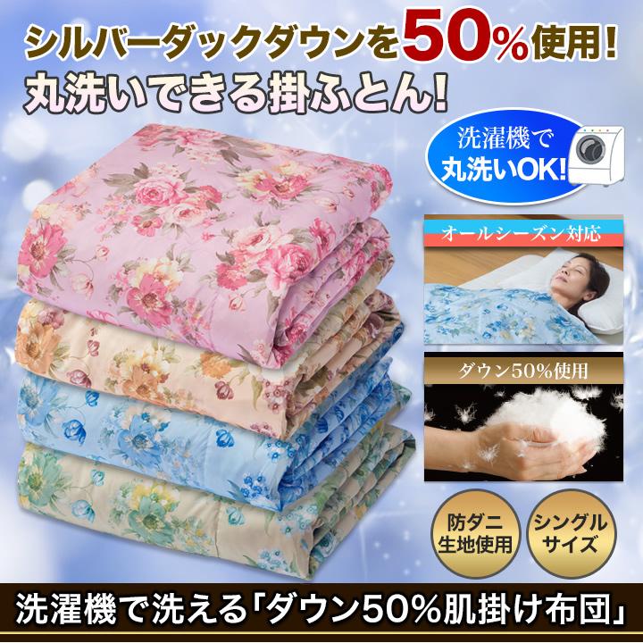洗濯機で洗える「ダウン50%肌掛け布団」