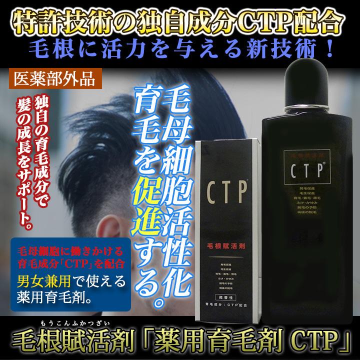 育毛賦活剤CTP