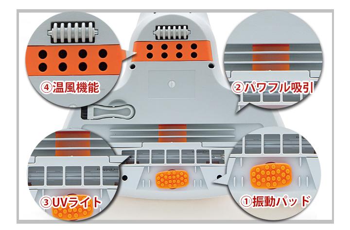 パワフル吸引、UVライト、温風機能、たたき振動でダニを撃退
