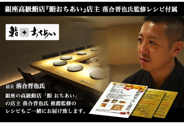 銀座高級鮨店主監修 オリジナルレシピ