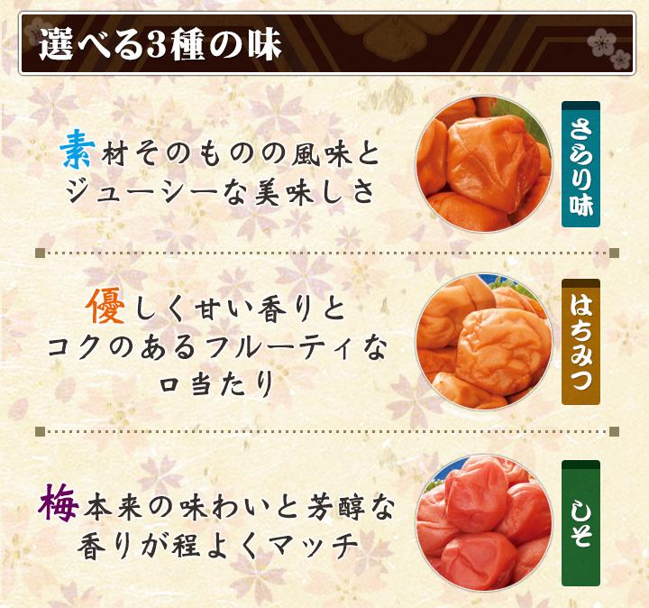 選べる3種の味