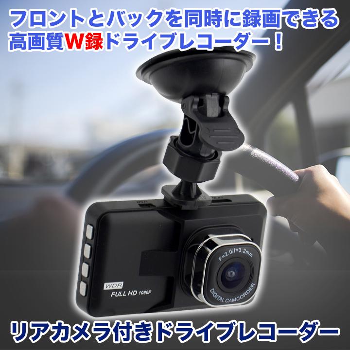 リアカメラ付きドライブレコーダー