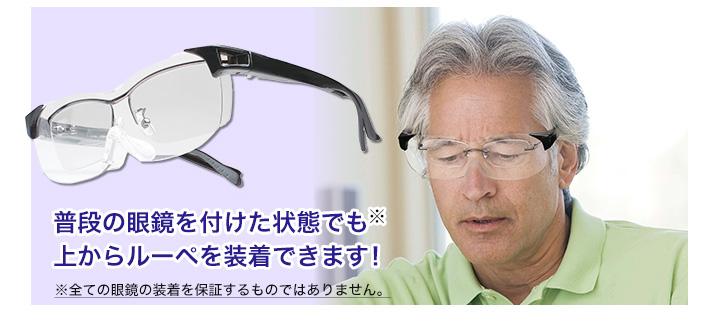 眼鏡、コンタクトの上から重ね掛けok