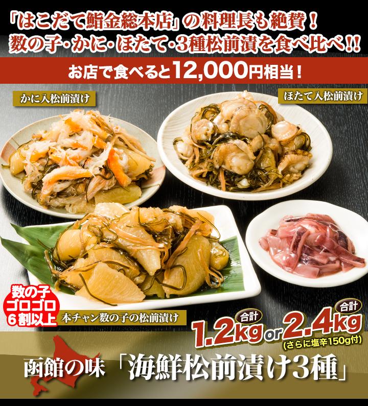 味にこだわり抜いた海鮮3種の松前漬けセット