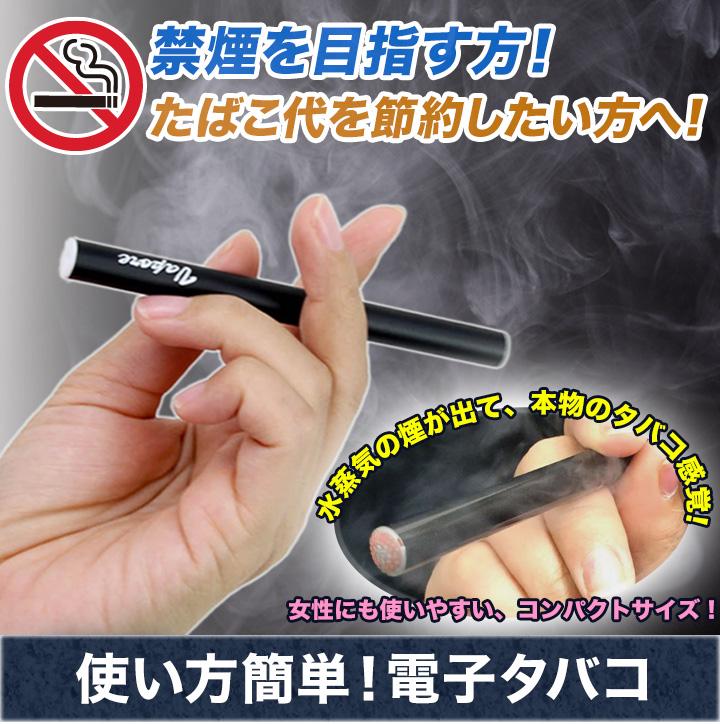 使い方簡単、電子タバコ