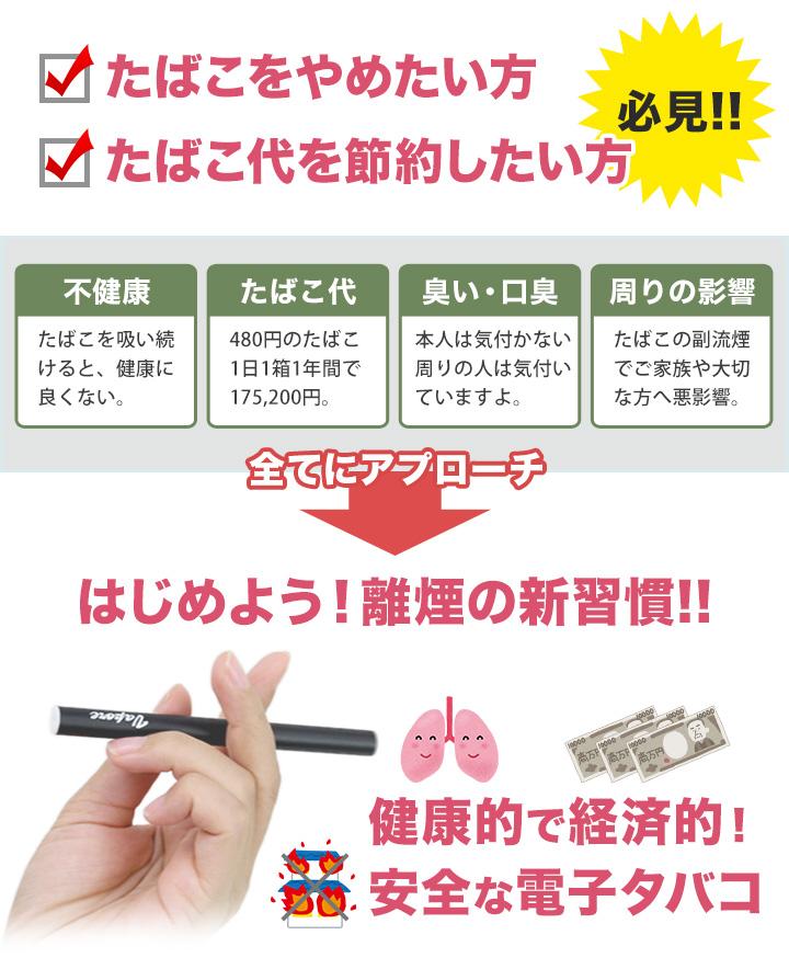 タバコをやめたい方、タバコ代を節約したい方必見!!