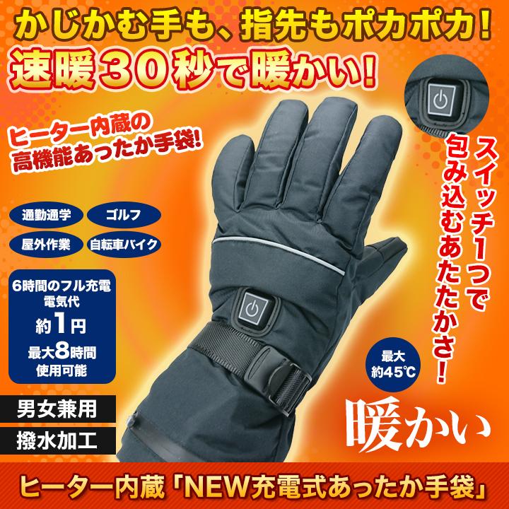 あったか手袋