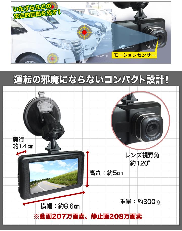 バックカメラ搭載「W録画付ドライブレコーダー」