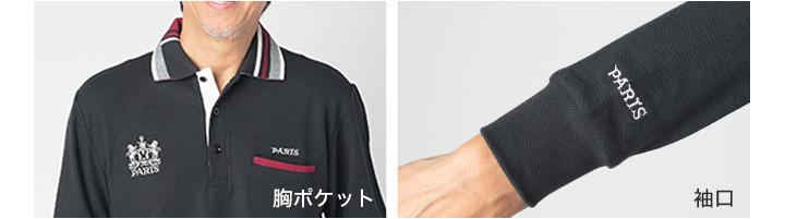 胸元と袖口にお洒落なロゴデザイン