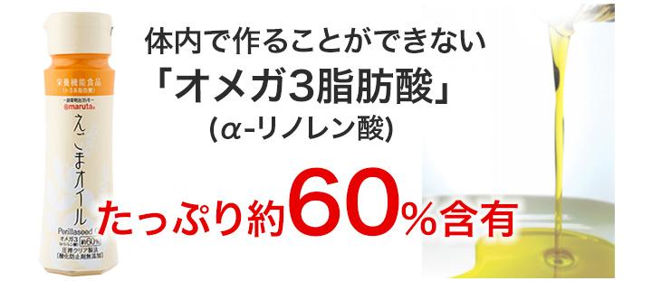 本商品はたっぷり高濃度60%のα-リノレン酸を含有しています。