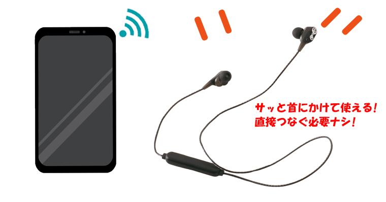 Bluetooth対応!!