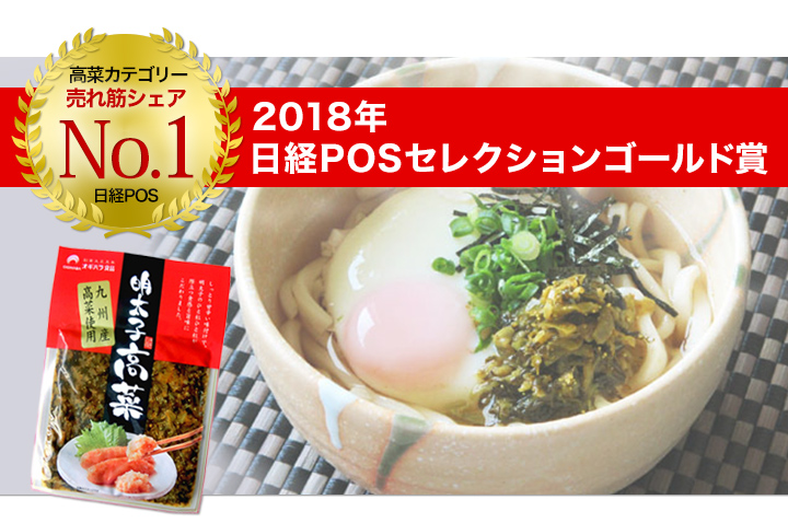 日経POSセレクションゴールド賞
