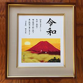 令和記念!赤富士額縁付色紙