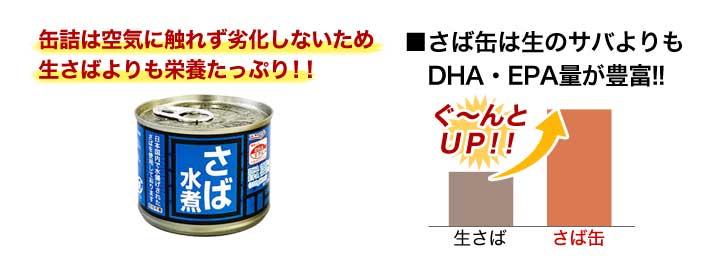 DHA/EPA