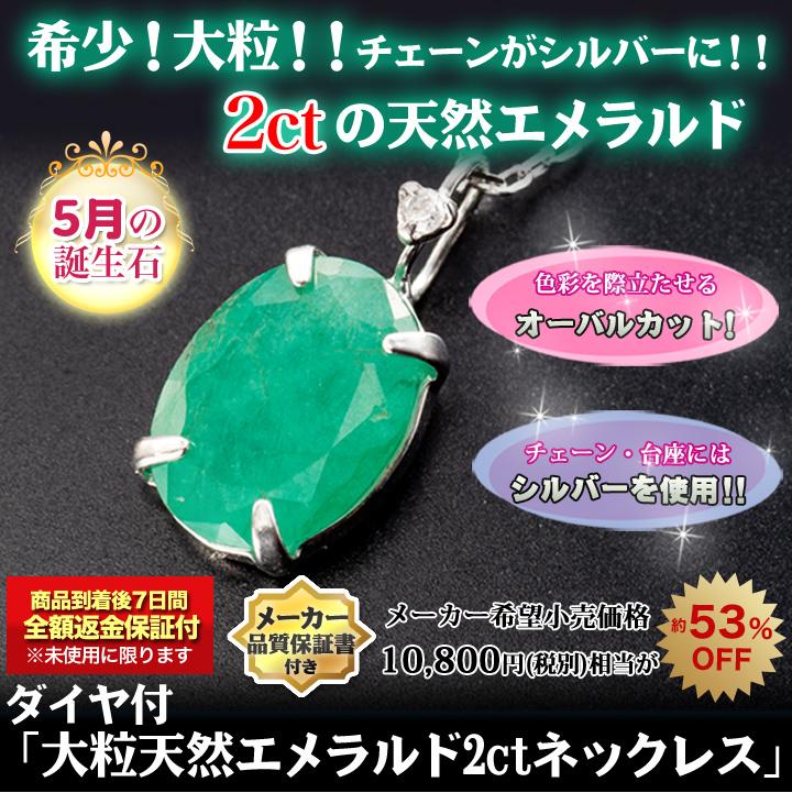 ダイヤ付「大粒天然エメラルド2ctネックレス」