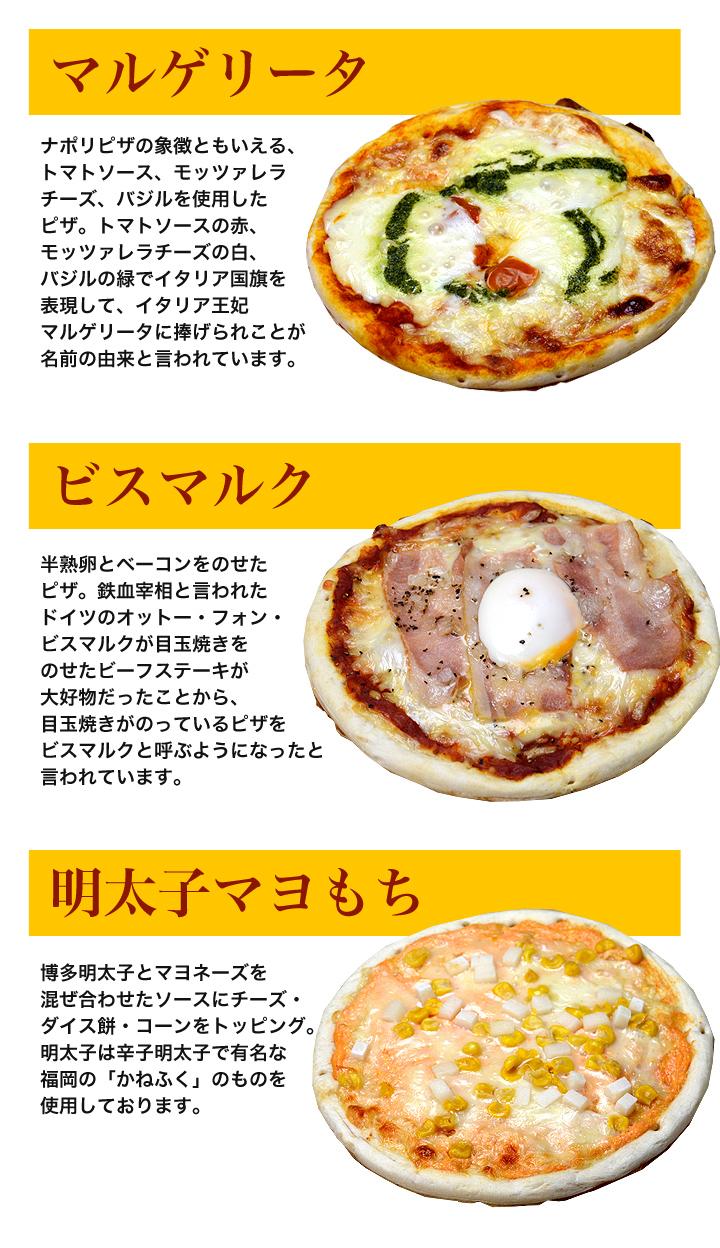 快適生活のオリジナル企画セットでこだわりの3種類のピザをお届け!