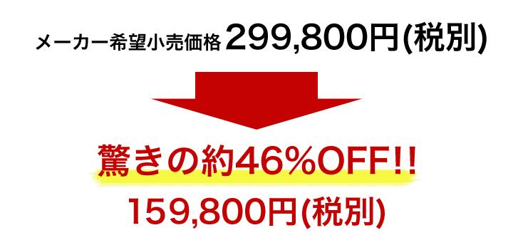 メーカー希望小売価格より約46%