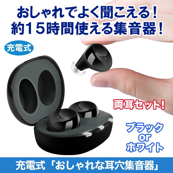 充電式「おしゃれな耳穴集音器」