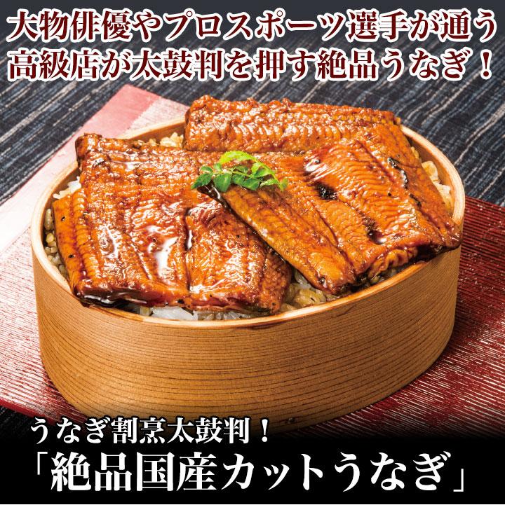 うなぎ割烹太鼓判!「絶品国産カットうなぎ」5袋/15袋