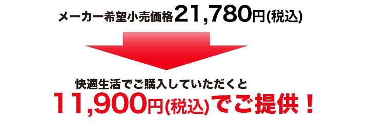 メーカー希望小売価格より9,000円お値引き
