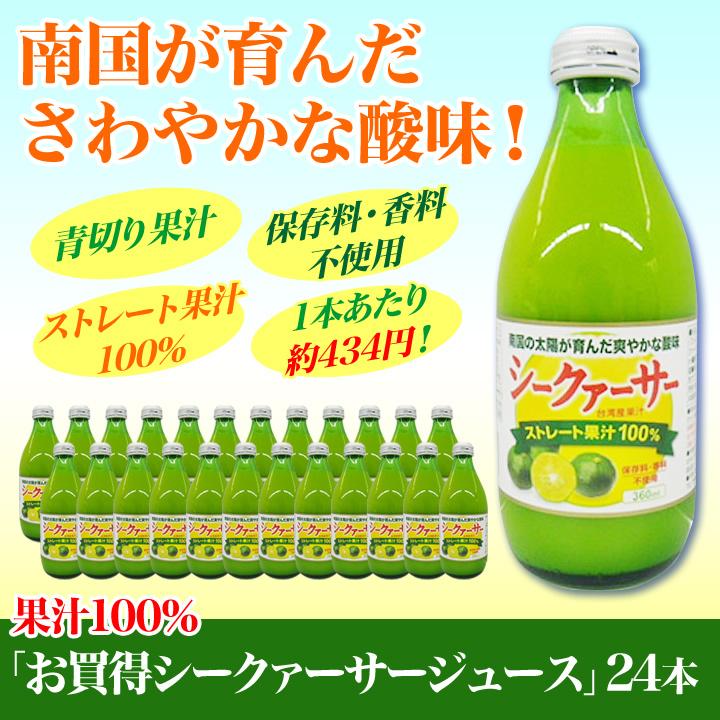 果汁100%「お買得シークァーサージュース」24本