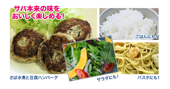 サバの調理例