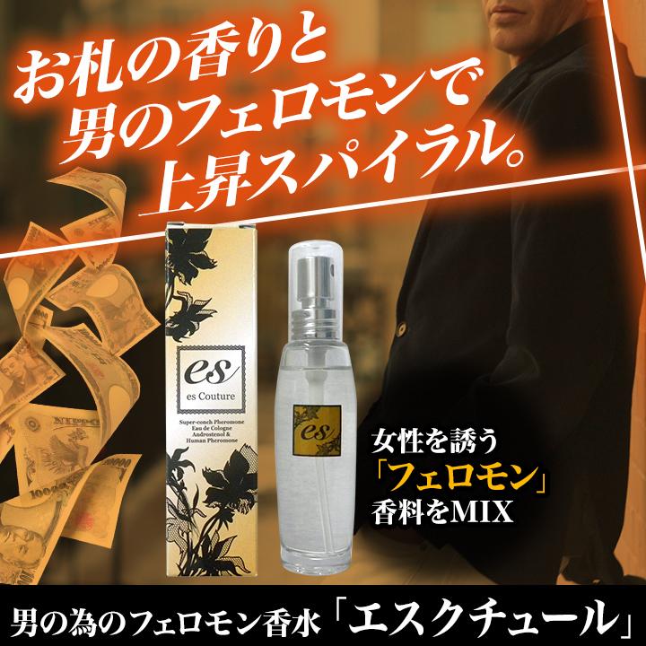 男の為のフェロモン香水「エスクチュール」