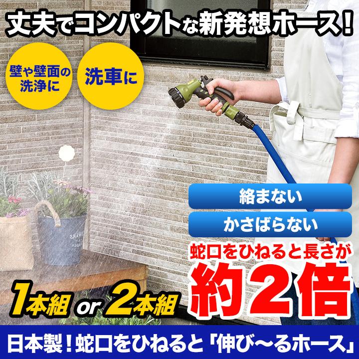 日本製!蛇口をひねると「伸び〜るホース」1本組/2本組