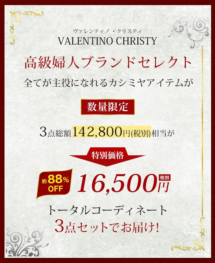 ヴァレンチノ・クリスティ カシミヤ混コート入り高級婦人福袋