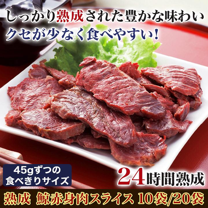 鯨赤身肉スライス