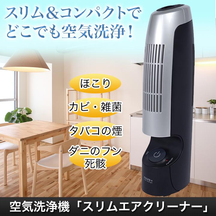 マイナスイオン発生機能付爽快冷風扇