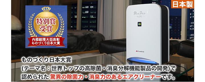 ものづくり日本大賞特別賞を受賞