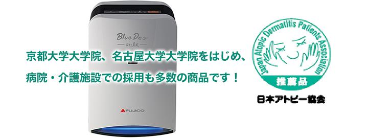 日本アトピー協会推薦