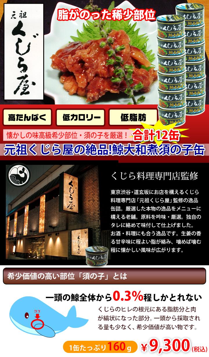 元祖くじら屋の「絶品!鯨大和煮須の子缶」12缶