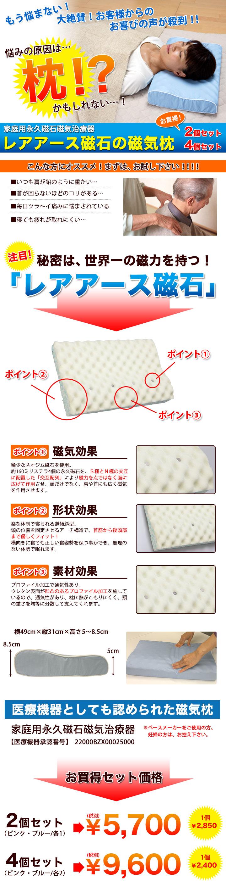 快適生活の磁気枕