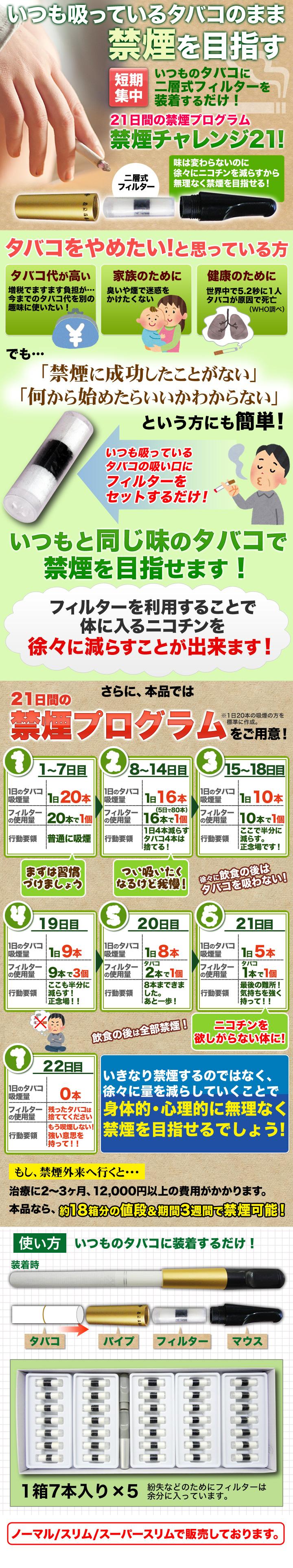 禁煙チャレンジ21!