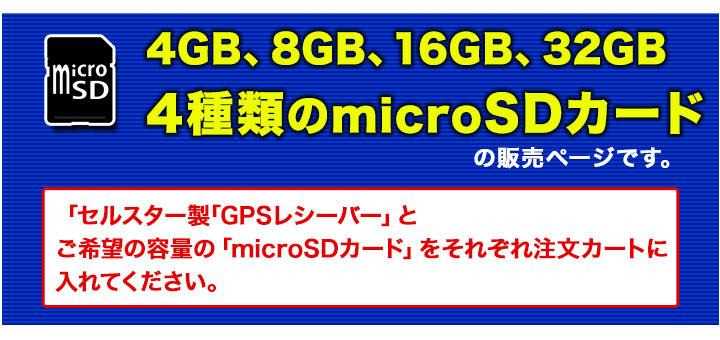 「赤外線付ドライブレコーダー」セット用のSDカードのみの販売ページです。