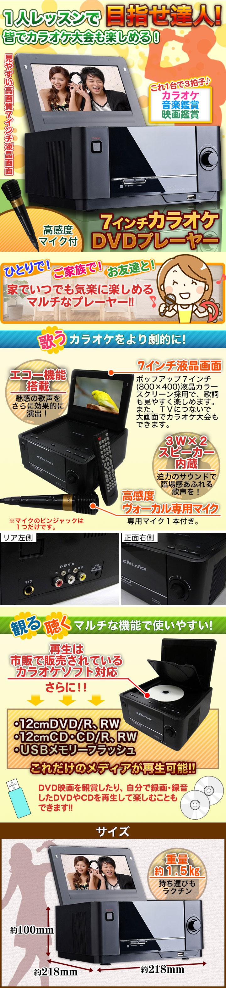 特徴:カラー7インチディスプレイ搭載カラオケDVDプレーヤー
