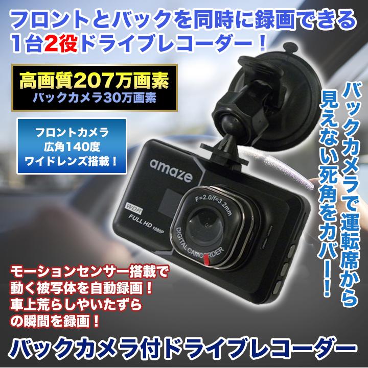 バックカメラ付ドライブレコーダー