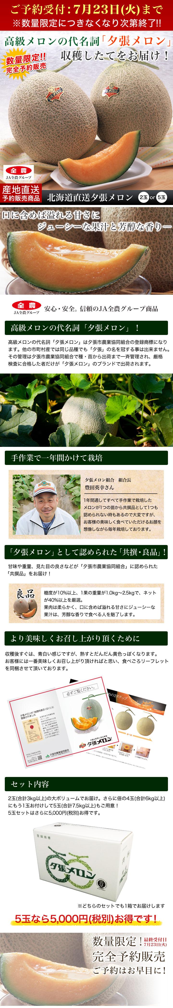 商品名:産地直送販売商品「北海道直送夕張メロン」2玉(3kg)/5玉(7.5kg)