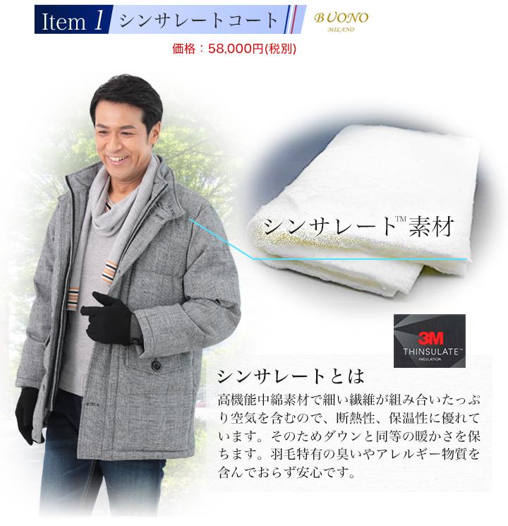 シンサレート素材の高級コート
