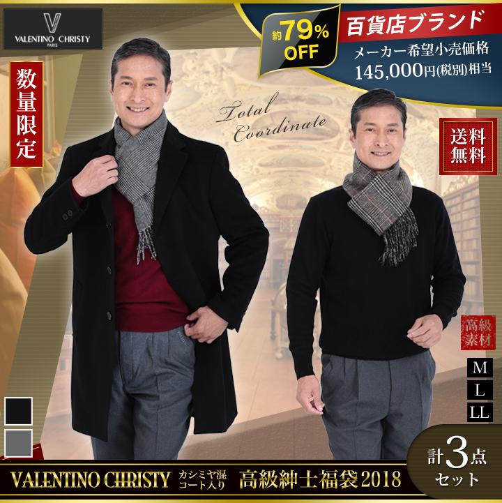 ヴァレンチノ・クリスティ カシミヤ混コート入り紳士婦人福袋